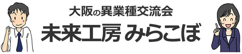 大阪の異業種交流会「未来工房(みらこぼ)」